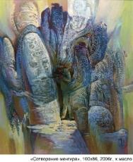 Сотворение менгира, 100х86, 2006г.