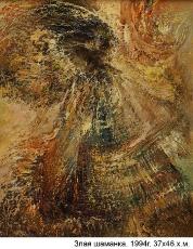 Злая шаманка, 37х46, 1994г.