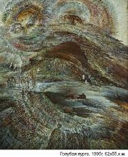 Голубая пурга, 62х55, 1995г.