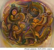 Ритуал шаманов, 70х79, 2010г.