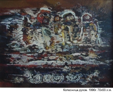 Колесница духов, 70х90, 1996г.