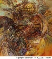 Праздник шаманов, 75х70, 1994г.