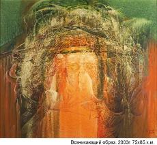 Возникающий образ, 75х85, 2003г.