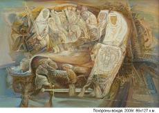 Похороны вождя, 86х127, 2006г.