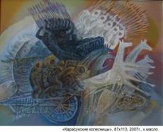 Карасукские колесницы, 87х113, 2007г.