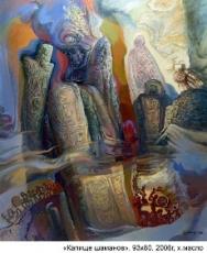 Капище шаманов, 93х80, 2006г.