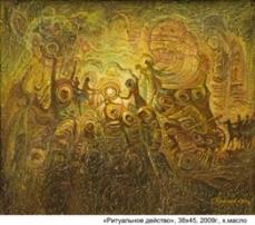 Ритуальное действо, 38х45, 2010г.
