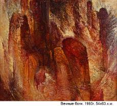 Вечные боги, 54х63,1993г.