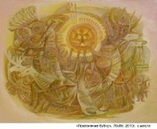 Поклонение бубну, 70х89, 2010г.