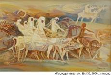 Проводы невесты, 86х130, 2006г.