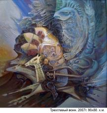 Трехглавый воин, 86х88, 2007г.